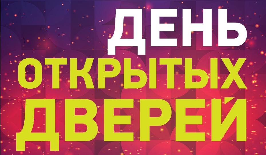 День открытых дверей в фитнес клубе москва мужской клуб аврора в москве