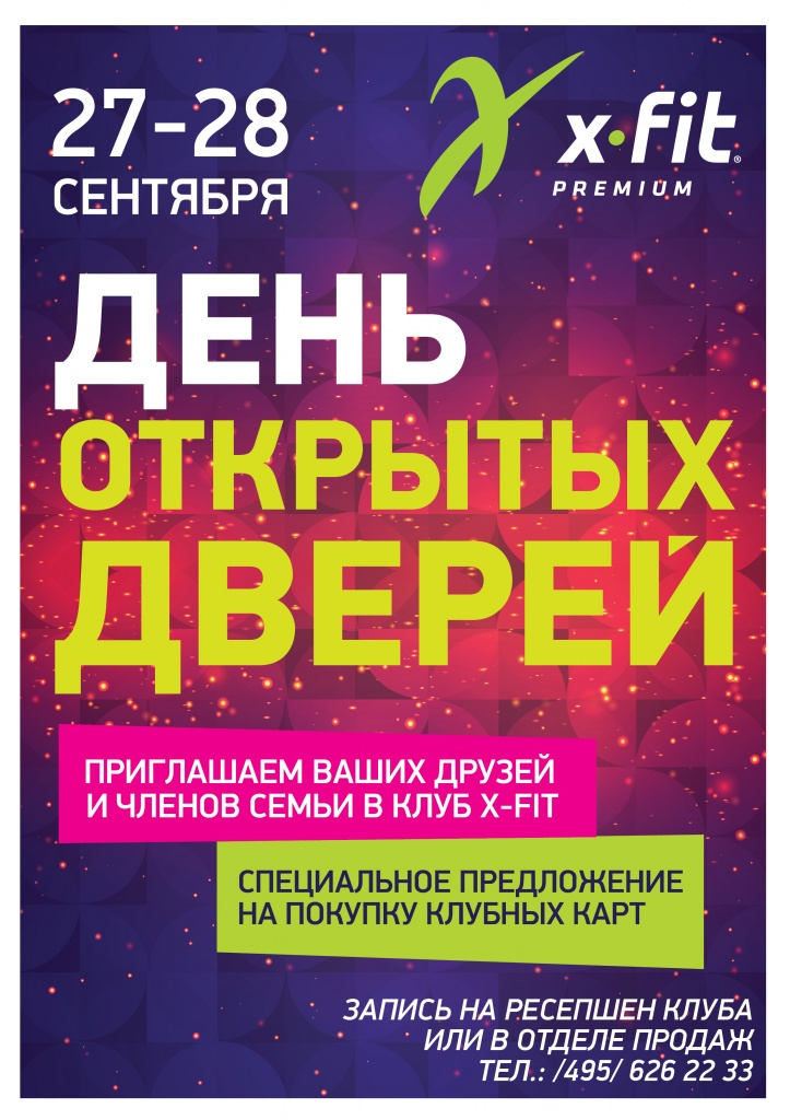 день открытых дверей в фитнес клубе москва